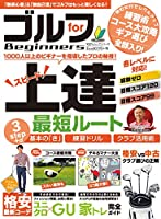 ゴルフ for Beginners (100%ムックシリーズ)