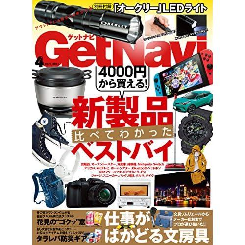 GetNavi 2017年4月号 [雑誌]