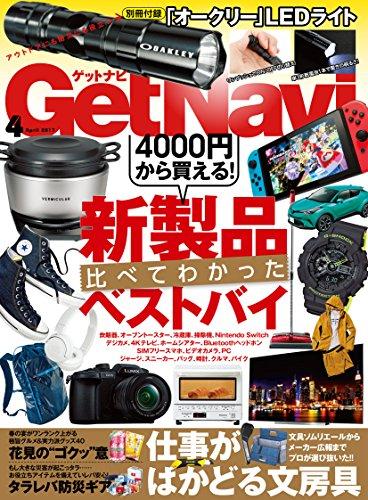 GetNavi 2017年4月号 [雑誌]の詳細を見る