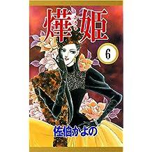 あき姫 6巻