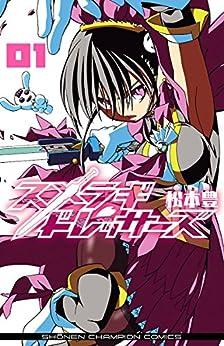 [松本豊]のスメラギドレッサーズ 1 (少年チャンピオン・コミックス)