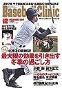 Baseball Clinic(ベースボールクリニック) 2017年 12 月号 雑誌