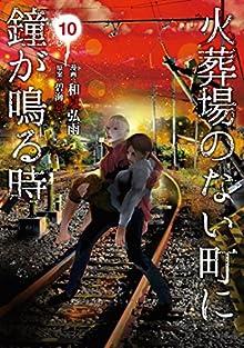 火葬場のない町に鐘が鳴る時 第01-10巻 [Kasouba no Nai Machi ni Kane ga Naru Toki vol 01-10]