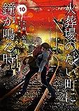 火葬場のない町に鐘が鳴る時(10) (ヤングマガジンコミックス)