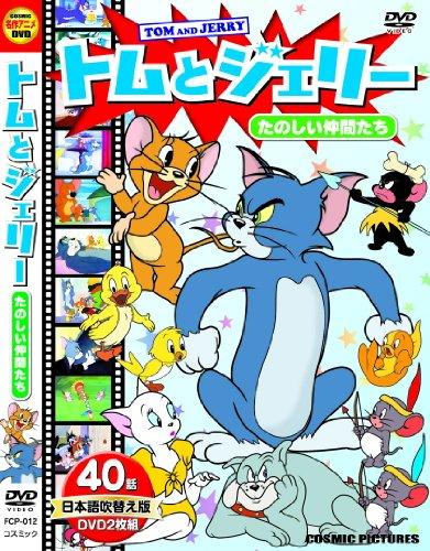 トムとジェリー たのしい仲間たち 日本語吹替版 DVD2枚組 全40話 FCP-012