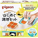 ピジョン(Pigeon) はじめての調理セット (調理 & 冷凍保存) ベビーフード 調理器 【離乳食の基本の調理がすべてできる】