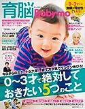 育脳Baby-mo (主婦の友生活シリーズ)