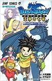 BLUE DRAGON天界の七竜~空中都市の闘い (ジャンプコミックス)