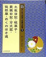 光村の国語はじめて出会う古典作品集 1 土佐日記・枕草子・更級日記・方丈記・徒然草・おくのほそ道