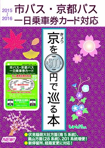 京巡りなら絶対お得なこれ! 京都のりもの案内 市バス・京都バス一日乗車券カード対応「きょうを500円で巡る本」最新版