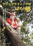 ツリークライミングはぼくの夢<br>ジョン・ギャスライト~木のぼりにかけた人生 (感動ノンフィクションシリーズ)