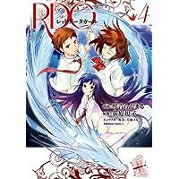 RDG レッドデータガール(4) (角川コミックス・エース)
