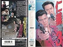 仁義3 [VHS]