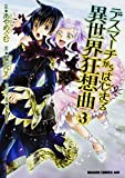 デスマーチからはじまる異世界狂想曲 (3) (ドラゴンコミックスエイジ あ 10-1-3)