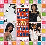 JーPOPヒットパレード7 80-82 ベスト・ヒット・セレクション