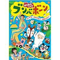 NHK「おかあさんといっしょ」ブンバ・ボーン!~たいそうとあそびうたで元気もりもり!~