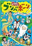 NHK「おかあさんといっしょ」ブンバ・ボーン!~たいそうとあそびうたで元気もりもり!~[DVD]