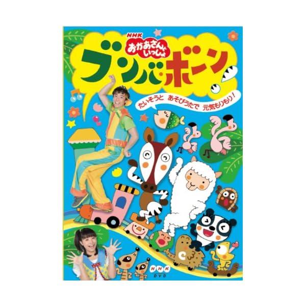 NHK「おかあさんといっしょ」ブンバ・ボーン!~...の商品画像