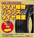 タイヤ組替セット(バランス/廃棄込)-乗用14インチ-4本