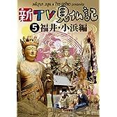 新TV見仏記5 福井・小浜編 [DVD]