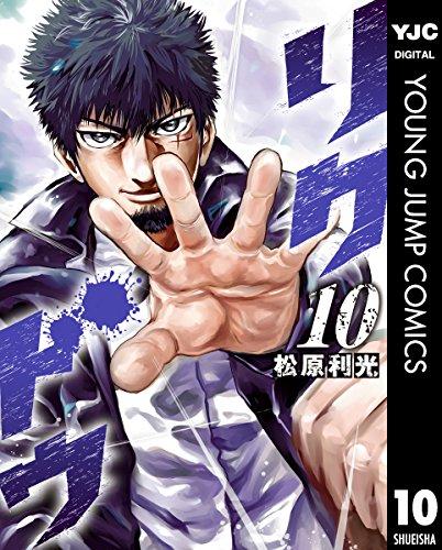 リクドウ 10 (ヤングジャンプコミックスDIGITAL)