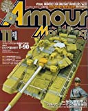Armour Modelling (アーマーモデリング) 2007年 11月号 [雑誌]