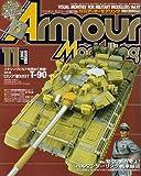 Armour Modelling (アーマーモデリング) 2007年 11月号 [雑誌] 画像