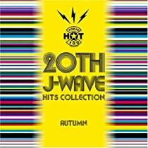 20th J-WAVE ヒッツ・コレクション(オータム・エディション)