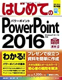 はじめてのPowerPoint2016 (BASIC MASTER SERIES)