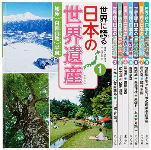 世界に誇る日本の世界遺産(全8巻セット)