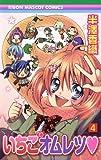 いちごオムレツ 4 (りぼんマスコットコミックス)