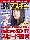 週刊アスキー No.1140(2017年8月22日発行) [雑誌]