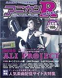 アニカンR MUSIC 01 ALI PROJECT
