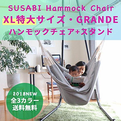ハンモックチェア 自立式スタンド Susabi グランデ 特大サイズ