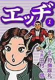 エッヂ(1) (狩撫麻礼傑作選)