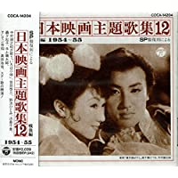 SP盤復刻による日本映画主題歌集(12)戦後編(1954~1955)