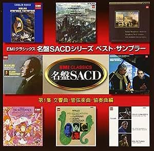 EMIクラシックスSACD名盤シリーズ ベスト・サンプラー 第1集(交響曲 管弦楽曲 協奏曲編)