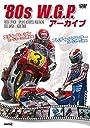 039 80s WGPアーカイブ フレディ スペンサー エディ ローソン DVD