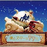 フジテレビ系ドラマ「僕とスターの99日」オリジナルサウンドトラック