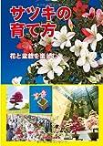 サツキの育て方―花と盆栽を楽しむ (別冊さつき研究)