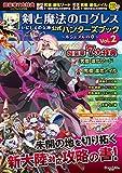 剣と魔法のログレス いにしえの女神 公式ハンターズブックVol.2 ~ルシェメルの章~ (GameLifeBOOKS 3)