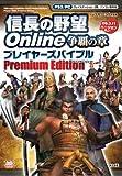 信長の野望 Online 争覇の章 プレイヤーズバイブル Premium Edition