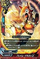 フレイム・ドラゴンJr. 上 バディファイト 滅ぼせ!大魔竜 d-bt03-0055