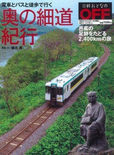 日経ホームマガジン 電車とバスと徒歩で行く 奥の細道紀行