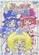 ふしぎ星の☆ふたご姫 第9話の画像