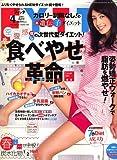 FYTTE (フィッテ) 2007年 04月号 [雑誌] 画像