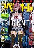 ビッグコミックスペリオール 2018年6号(2018年2月23日発売) [雑誌]