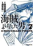 海賊とよばれた男(7) (イブニングコミックス) 画像