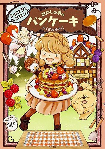 ショコラとコロン おかしの家のパンケーキの詳細を見る