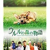 ウルルの森の物語[Blu-ray]